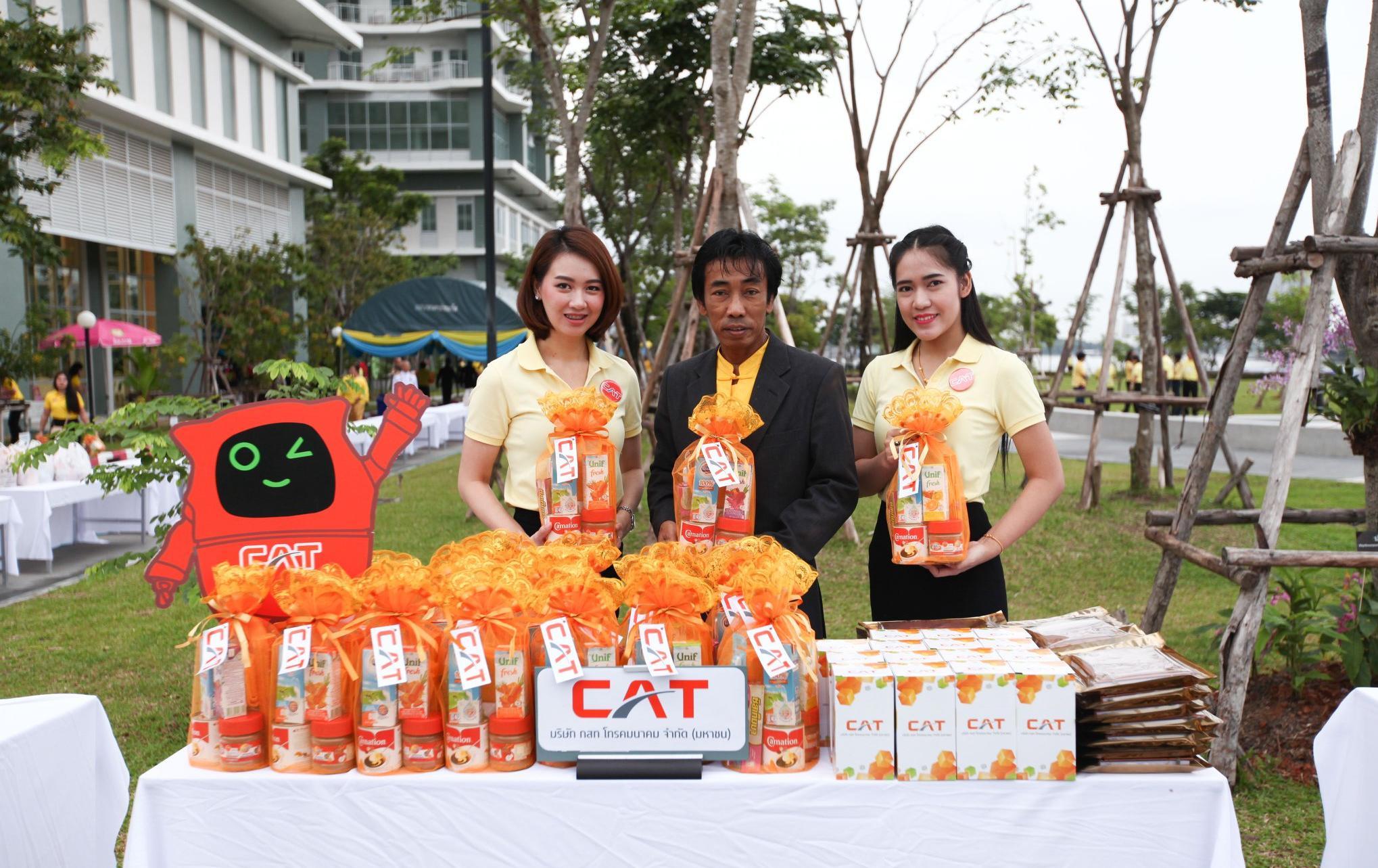 CAT ร่วมพิธีทำบุญตักบาตรในกิจกรรมเฉลิมพระเกียรติฯ