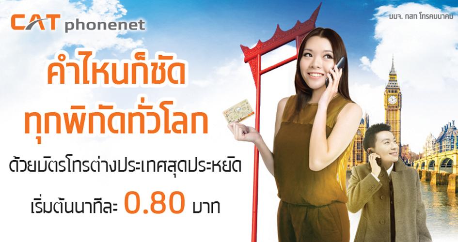 บัตรโทรศัพท์ระหว่างประเทศราคาประหยัด
