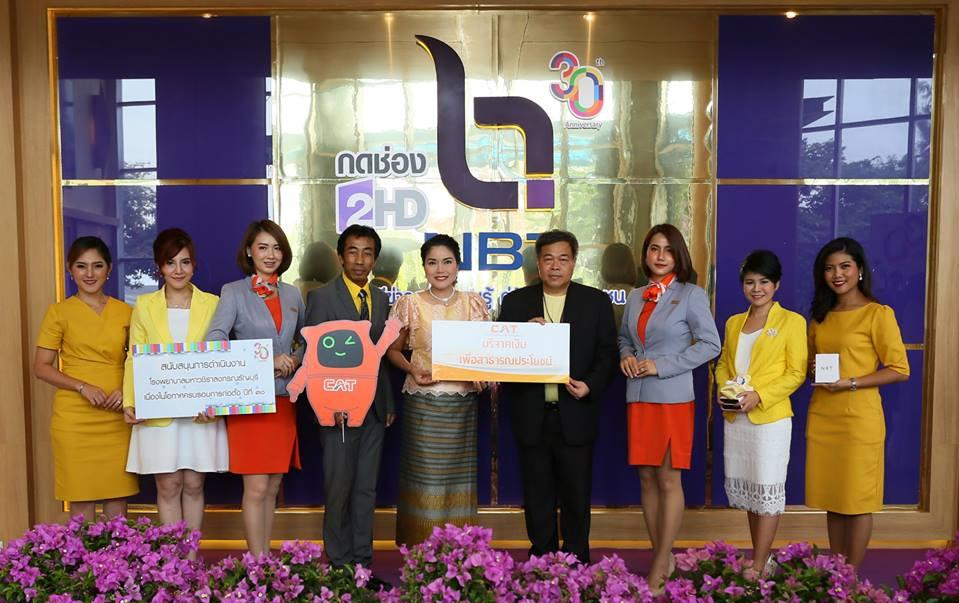 CAT ร่วมแสดงความยินดีสถานีวิทยุโทรทัศน์แห่งประเทศไทย ครบรอบ 30 ปี