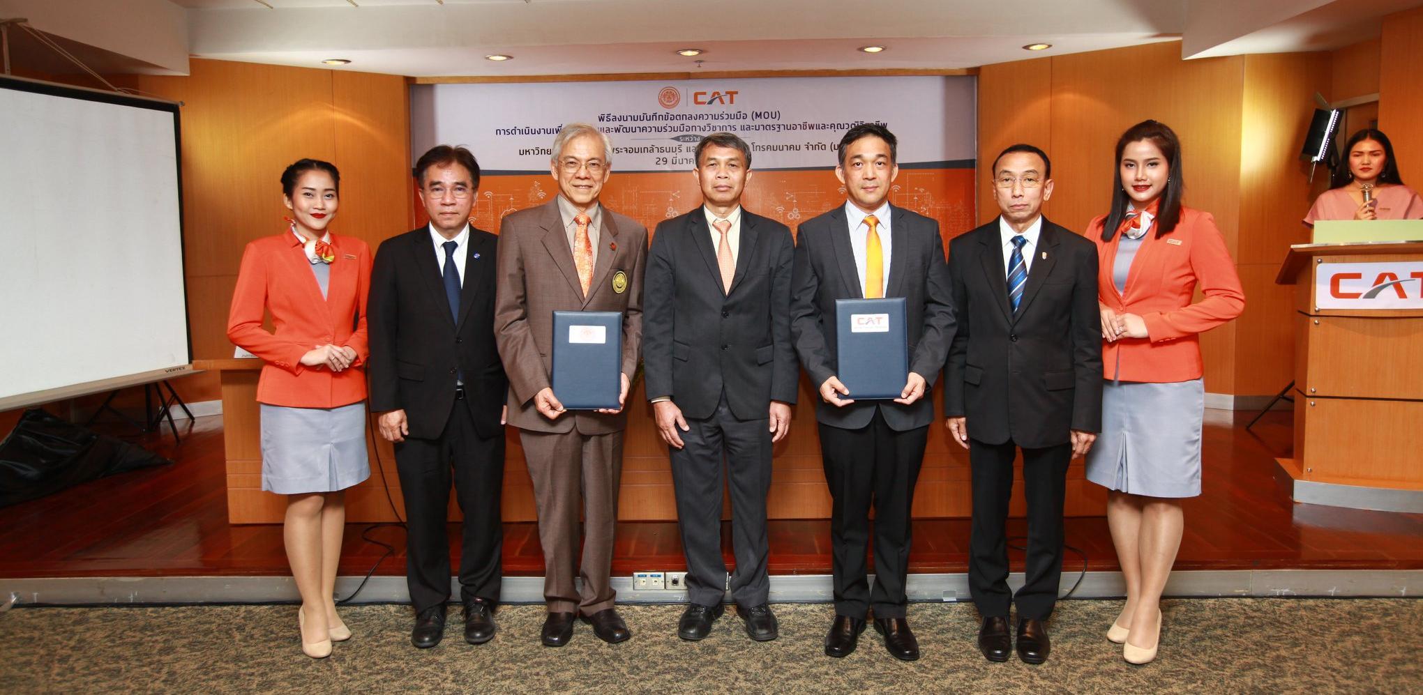 CAT จับมือ KMUTT ร่วมพัฒนาบุคลากรด้านดิจิทัล  รองรับการขับเคลื่อนประเทศสู่ Thailand 4.0