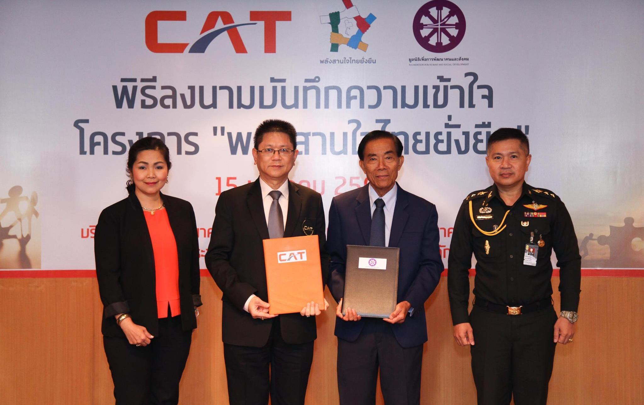 """CAT หนุนโครงการ """"พลังสานใจไทยยั่งยืน"""" หวังนำโครงข่ายสื่อสารร่วมพัฒนาสวัสดิการประชาชนทั่วประเทศ"""