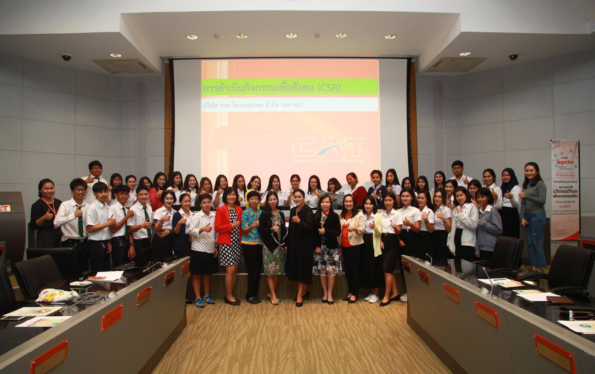 คณะวิทยาการจัดการ มหาวิทยาลัยราชภัฏพระนคร เข้าเยี่ยมชมและศึกษาดูงานกิจกรรม CAT CSR