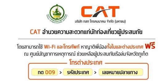 CAT อำนวยความสะดวกแก่นักท่องเที่ยวผู้ประสบภัยเรือล่มที่ จ.ภูเก็ต