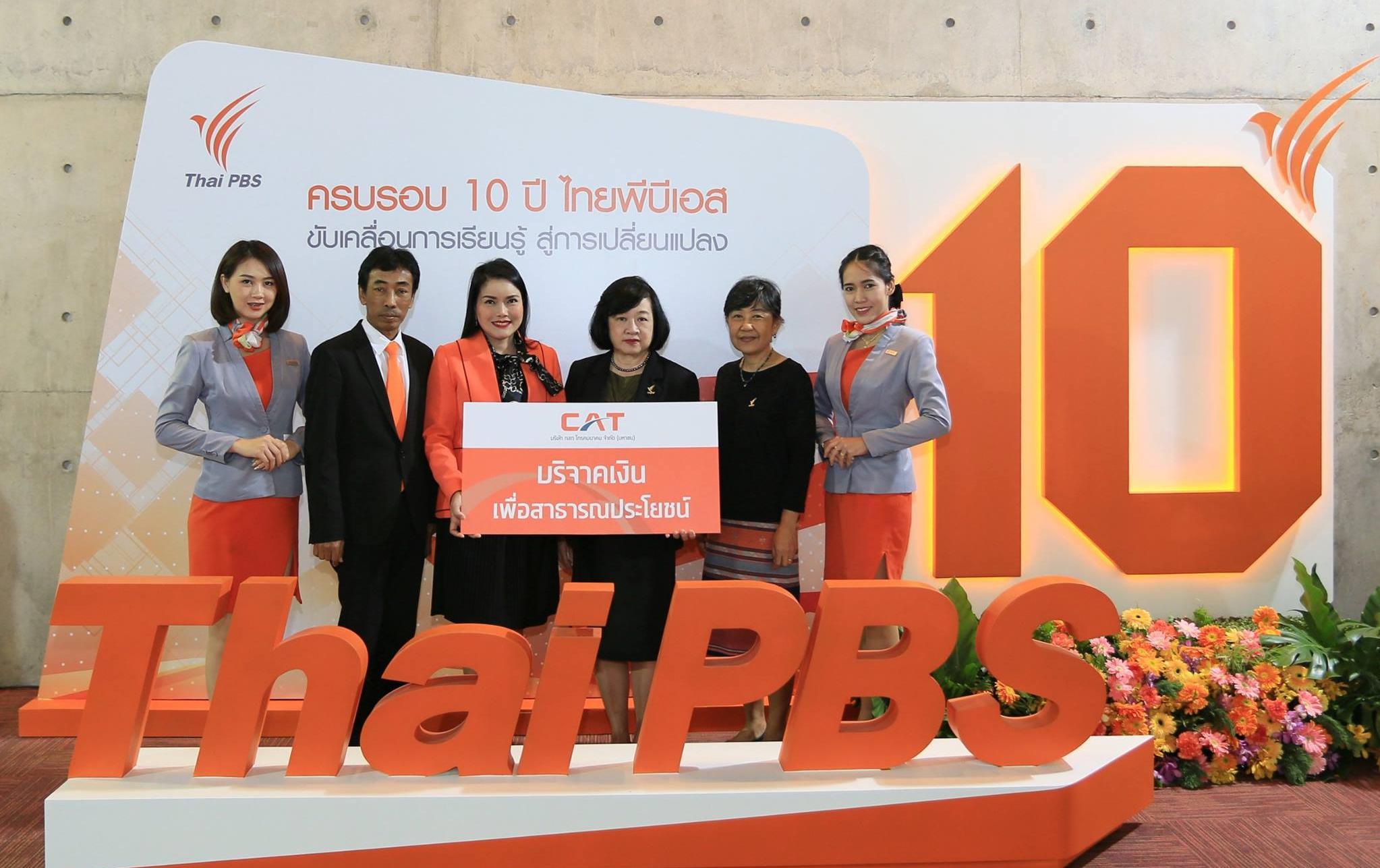 CAT ร่วมแสดงความยินดีสถานีโทรทัศน์ Thai PBS ครบรอบ 10 ปี