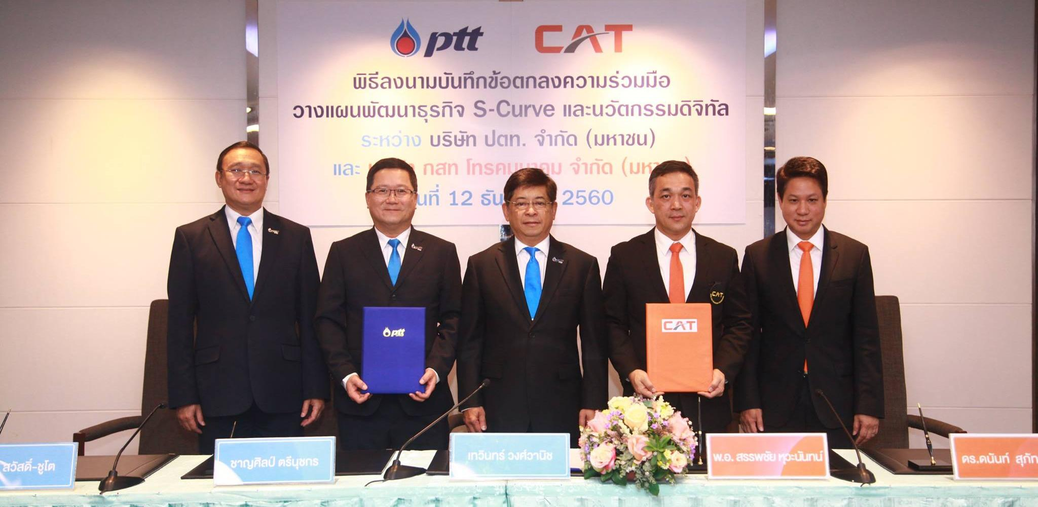 CAT จับมือ PTT  ลงนามความร่วมมือพัฒนาธุรกิจ S-Curve และนวัตกรรมดิจิทัล