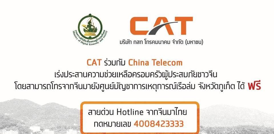CAT ร่วมกับ China Telecom เร่งประสานความช่วยเหลือครอบครัวผู้ประสบภัยในเหตุการณ์เรือล่ม จ.ภูเก็ต ให้ติดต่อสื่อสารกับครอบครัวได้สะดวกยิ่งขึ้น