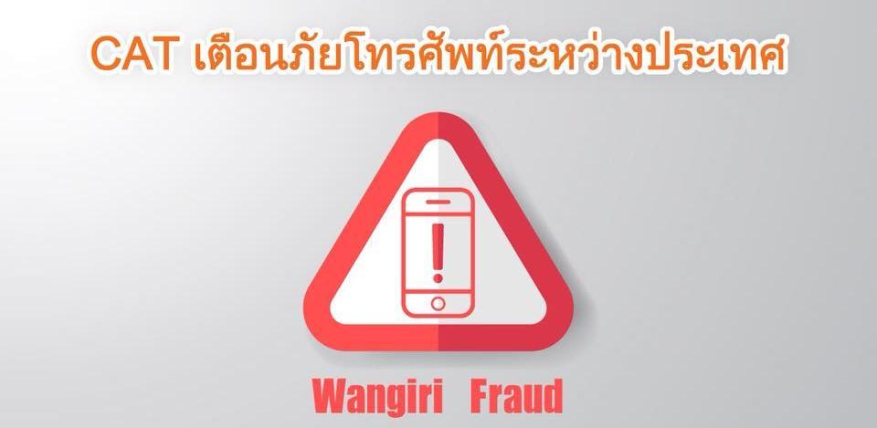 CAT เตือนภัย โทรศัพท์ระหว่างประเทศ Wangiri Fraud