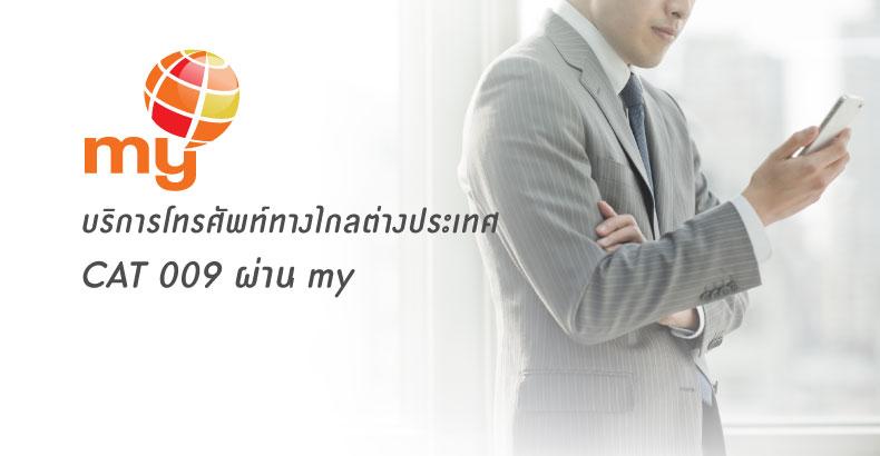 IDD (International Direct Dialing)