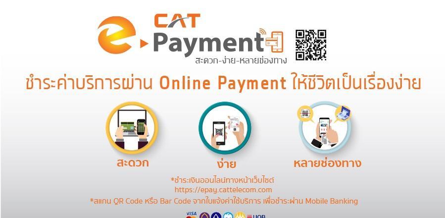 จ่ายค่าบริการโทรคมนาคมของ CAT แบบออนไลน์ ด้วย ePayment ทางหน้าเว็บไซต์ได้แล้วนะคะ