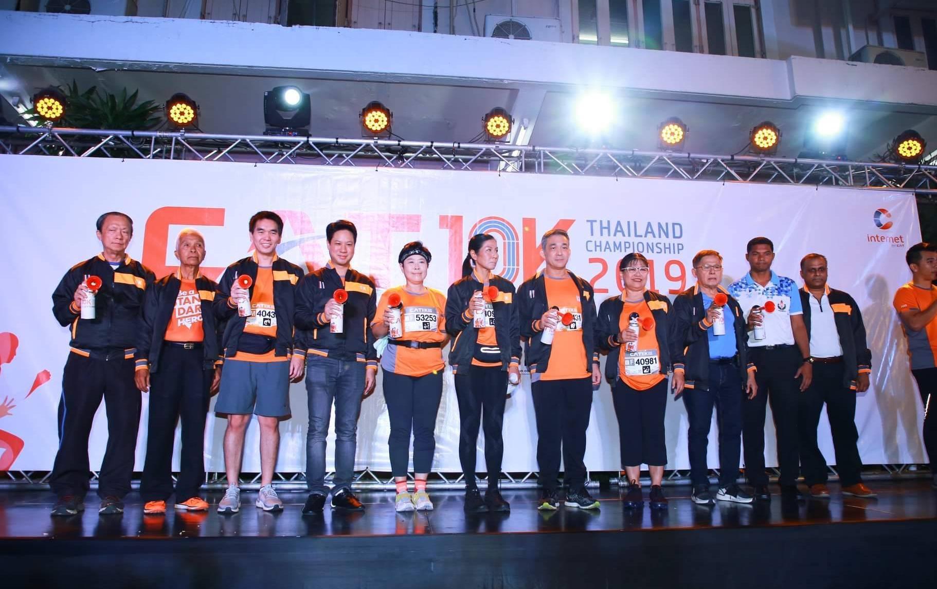 """นักวิ่งชาวไทยและต่างชาติ กว่า 7,000 คน ร่วมแข่งขันวิ่ง 10 กิโลเมตร ชิงแชมป์ประเทศไทย """"CAT 10K Thailand Championship 2019"""""""