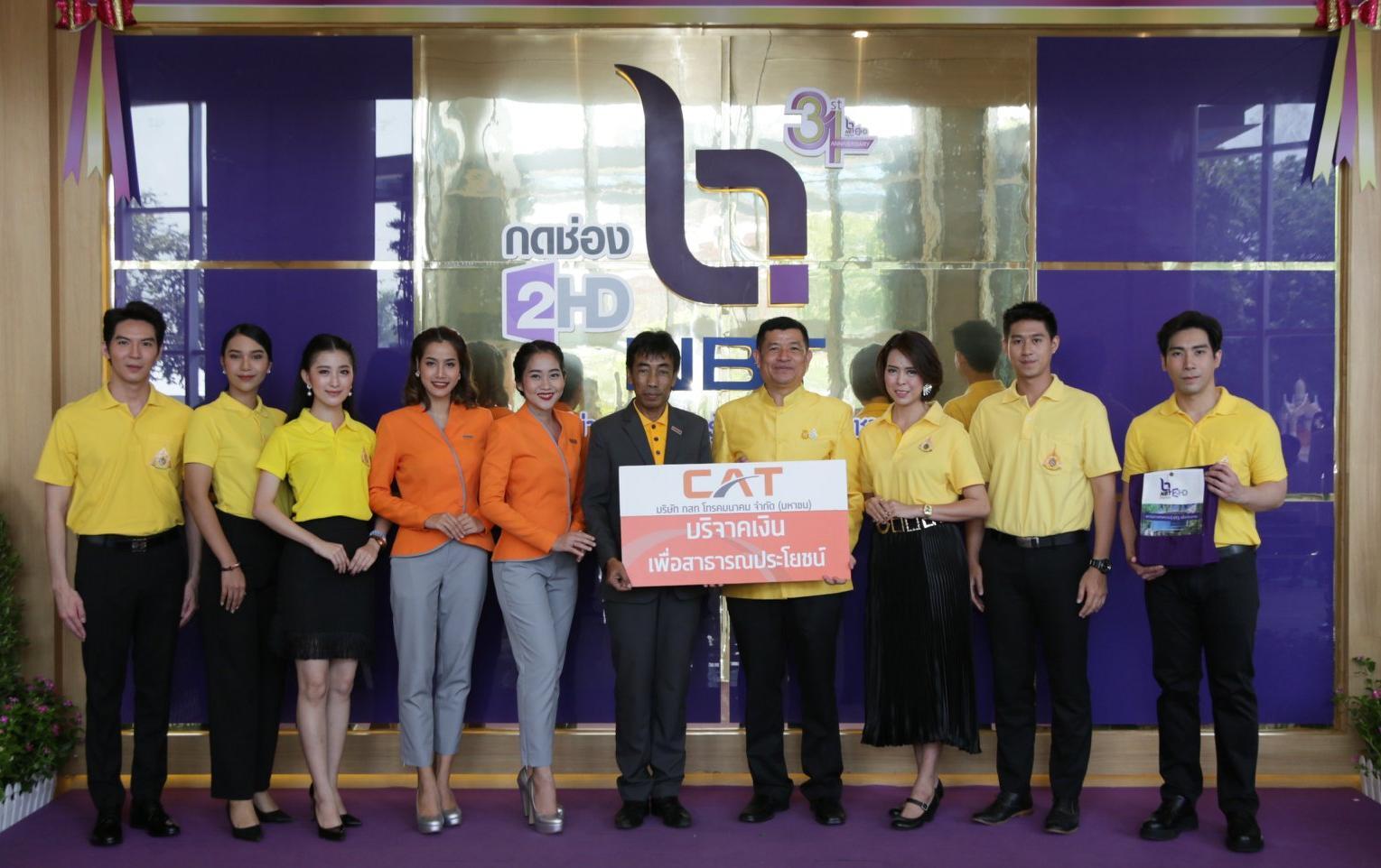 CAT ร่วมแสดงความยินดี สถานีวิทยุโทรทัศน์แห่งประเทศไทย ครบรอบ 31 ปี