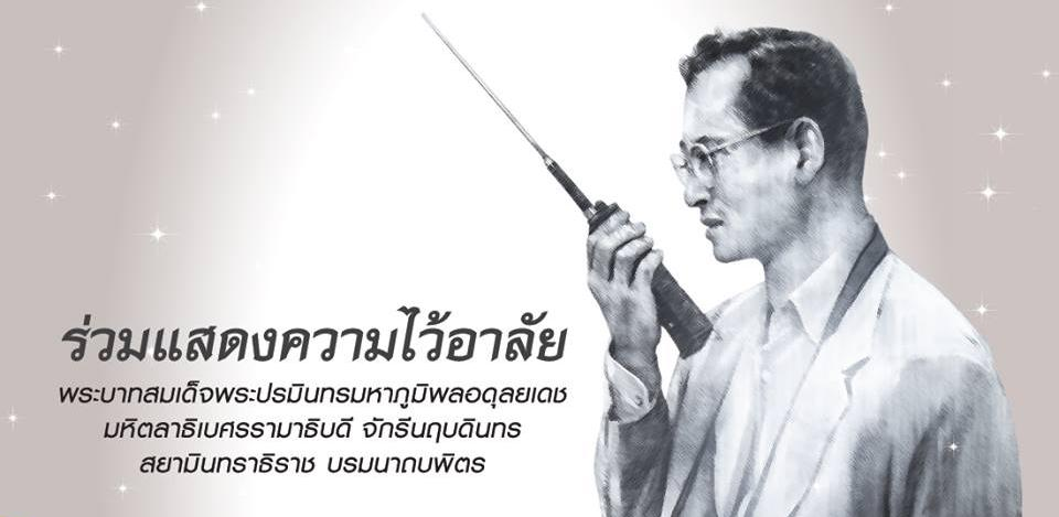 CAT Invites participants dedicated to the remembrance of King Bhumibol Adulyadej through free SMS all networks across the country