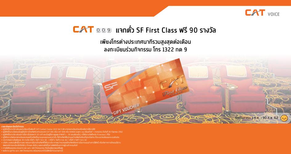 CAT voice มีกิจกรรมแจก ตั๋วชมภาพยนตร์ CAT First Class