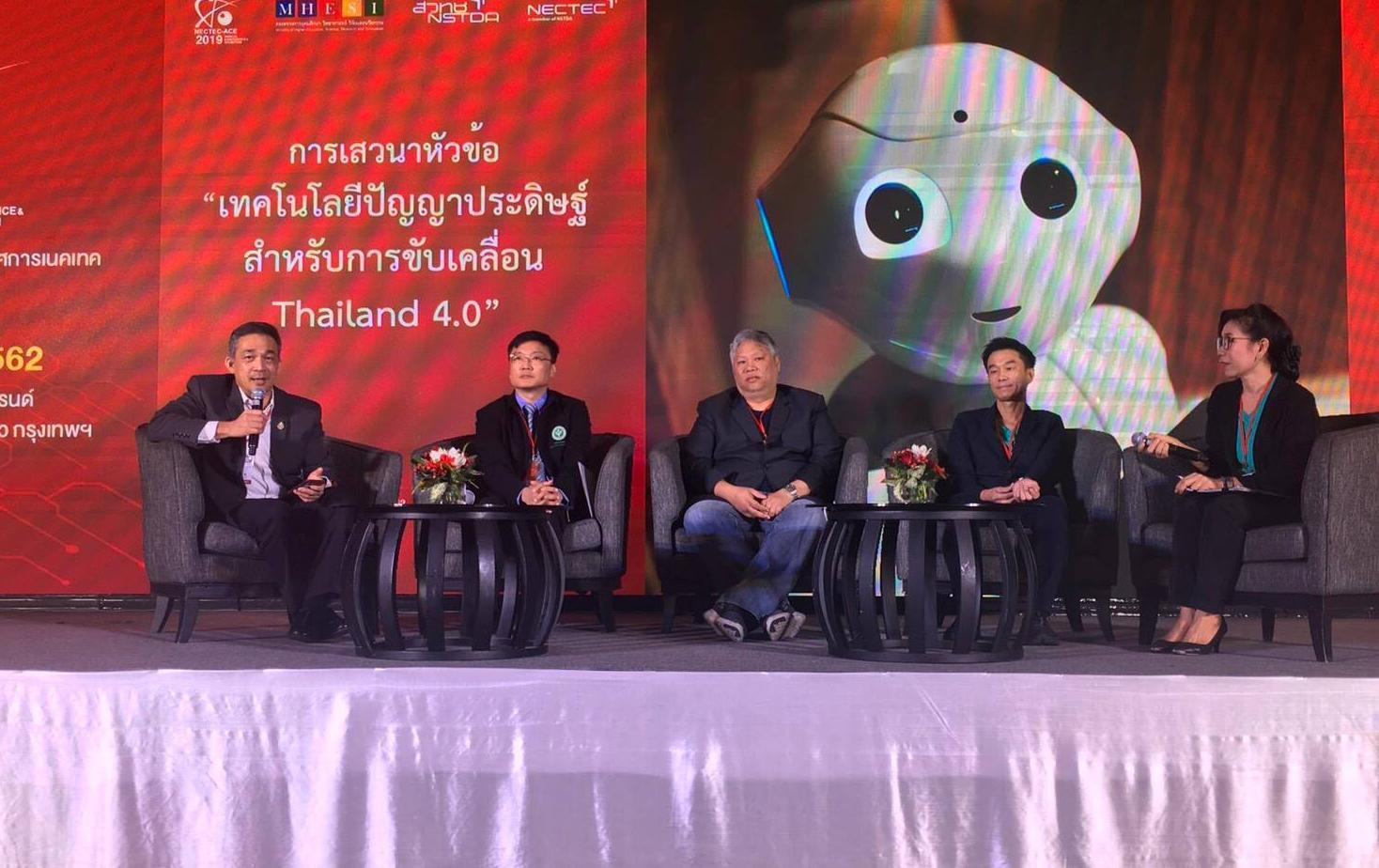 CAT ร่วมเสวนาหัวข้อ เทคโนโลยีปัญญาประดิษฐ์สำหรับการขับเคลื่อนประเทศไทยเข้าสู่ Thailand 4.0 ในงานประชุมวิชาการและนิทรรศการของเนคเทค ประจำปี 2562