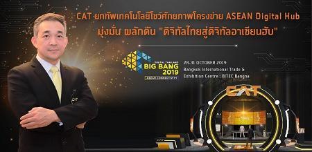 CAT โชว์ศักยภาพโครงข่าย ASEAN Digital Hub เต็มรูปแบบ ในงาน Digital Thailand Big Bang 2019