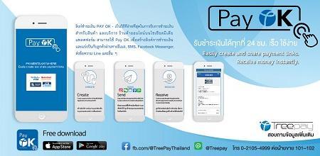 PAY OK แพลตฟอร์มรับชำระเงินออนไลน์ บริการใหม่จาก Treepay Co.,Ltd. (บริษัทร่วมทุนของ CAT) รองรับการขยายตัวธุรกิจซื้อขายออนไลน์