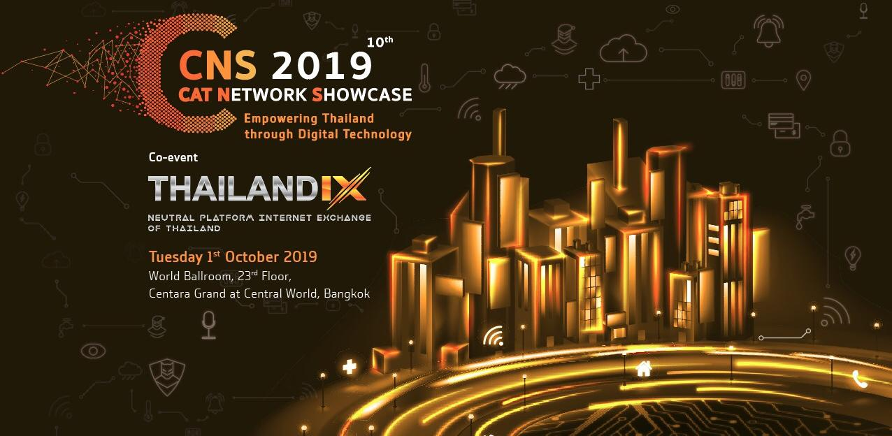 CAT Network Showcase 2019 ครั้งที่ 10 ภายใต้แนวคิด Empowering Thailand through Digital Technology
