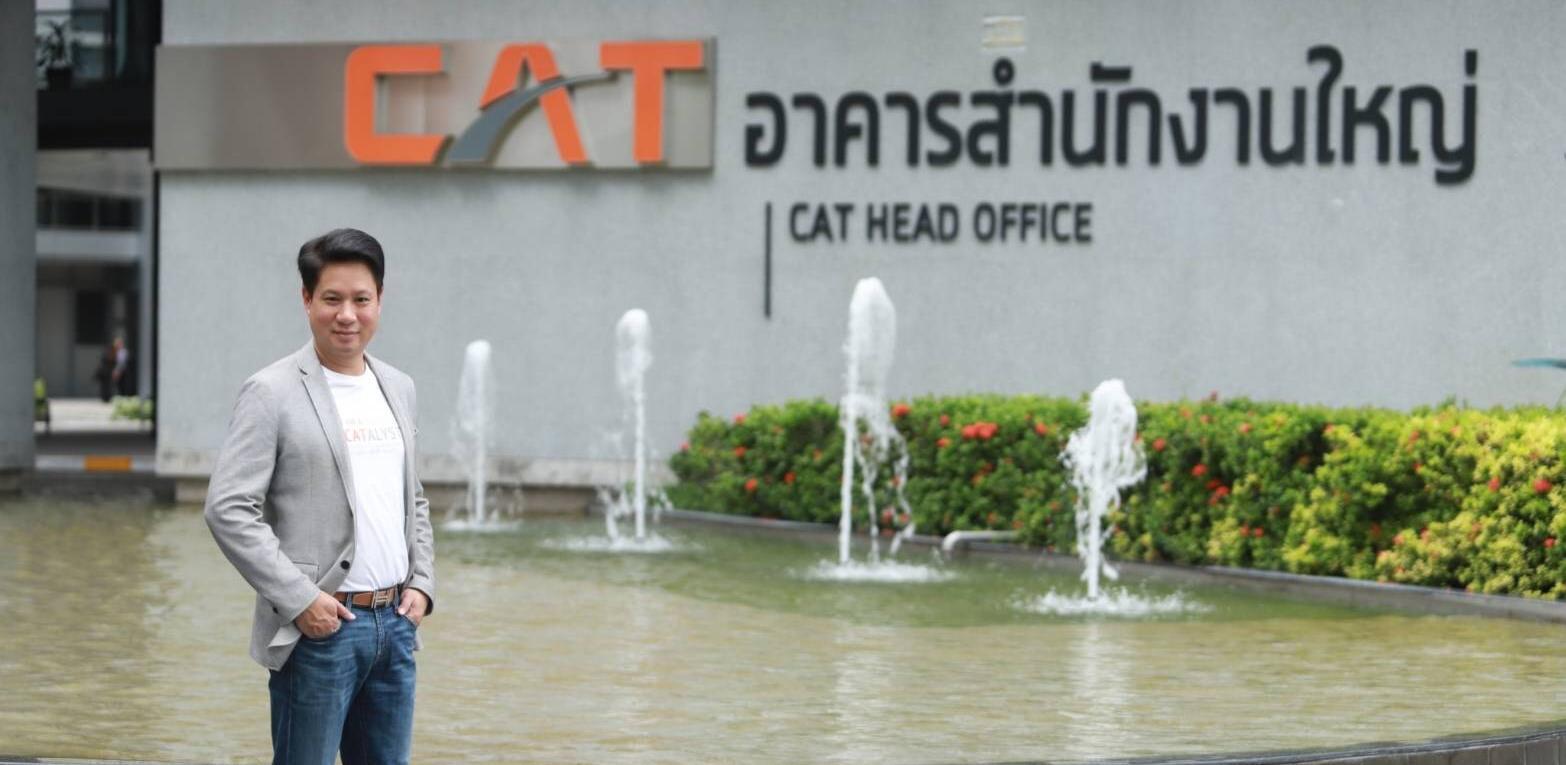 CAT รีแบรนด์...มุ่งขับเคลื่อนความสำเร็จของลูกค้า ในฐานะผู้นำด้านดิจิทัลและโทรคมนาคม