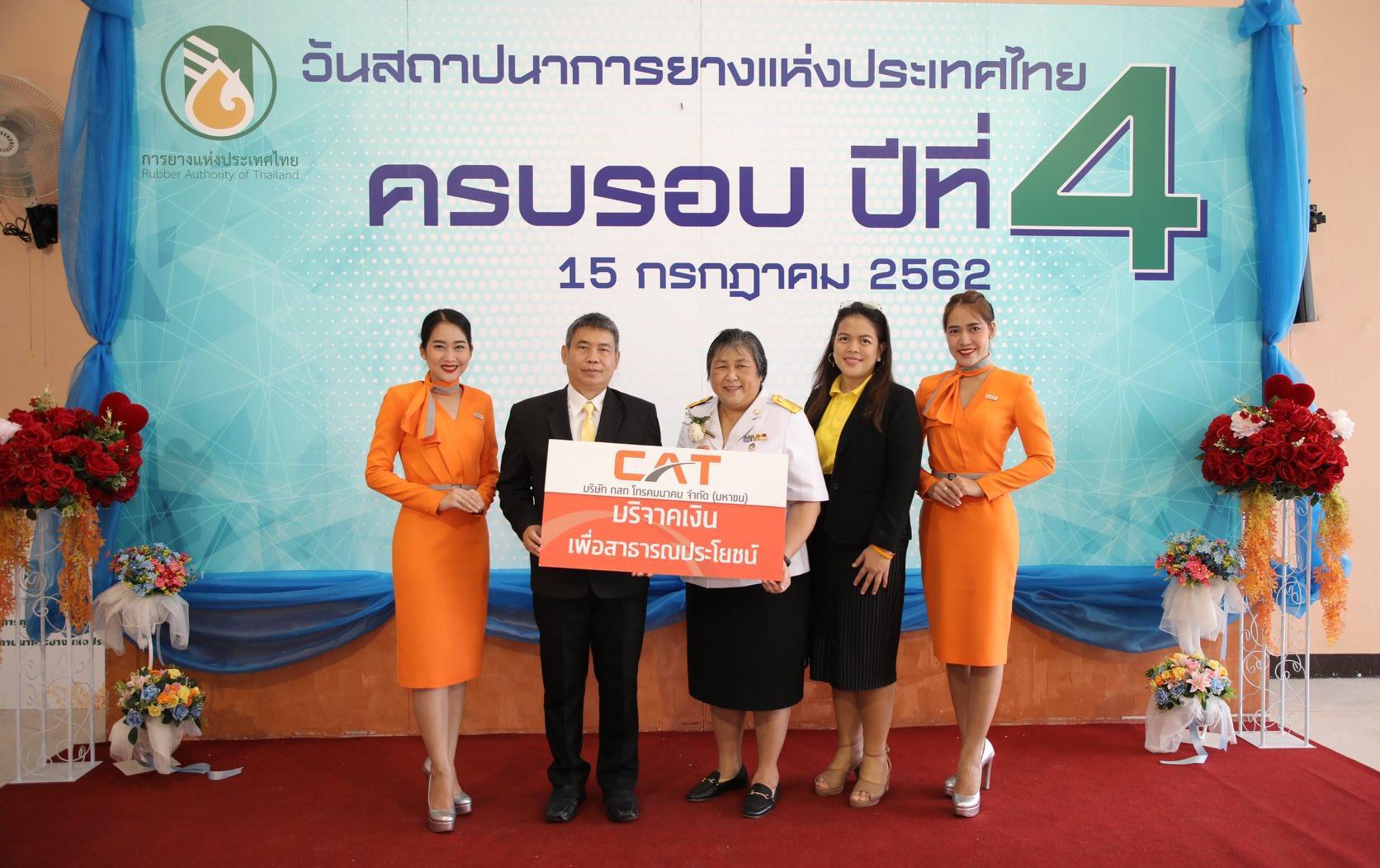 CATร่วมแสดงความยินดี การยางแห่งประเทศไทย ครบรอบปีที่ 4