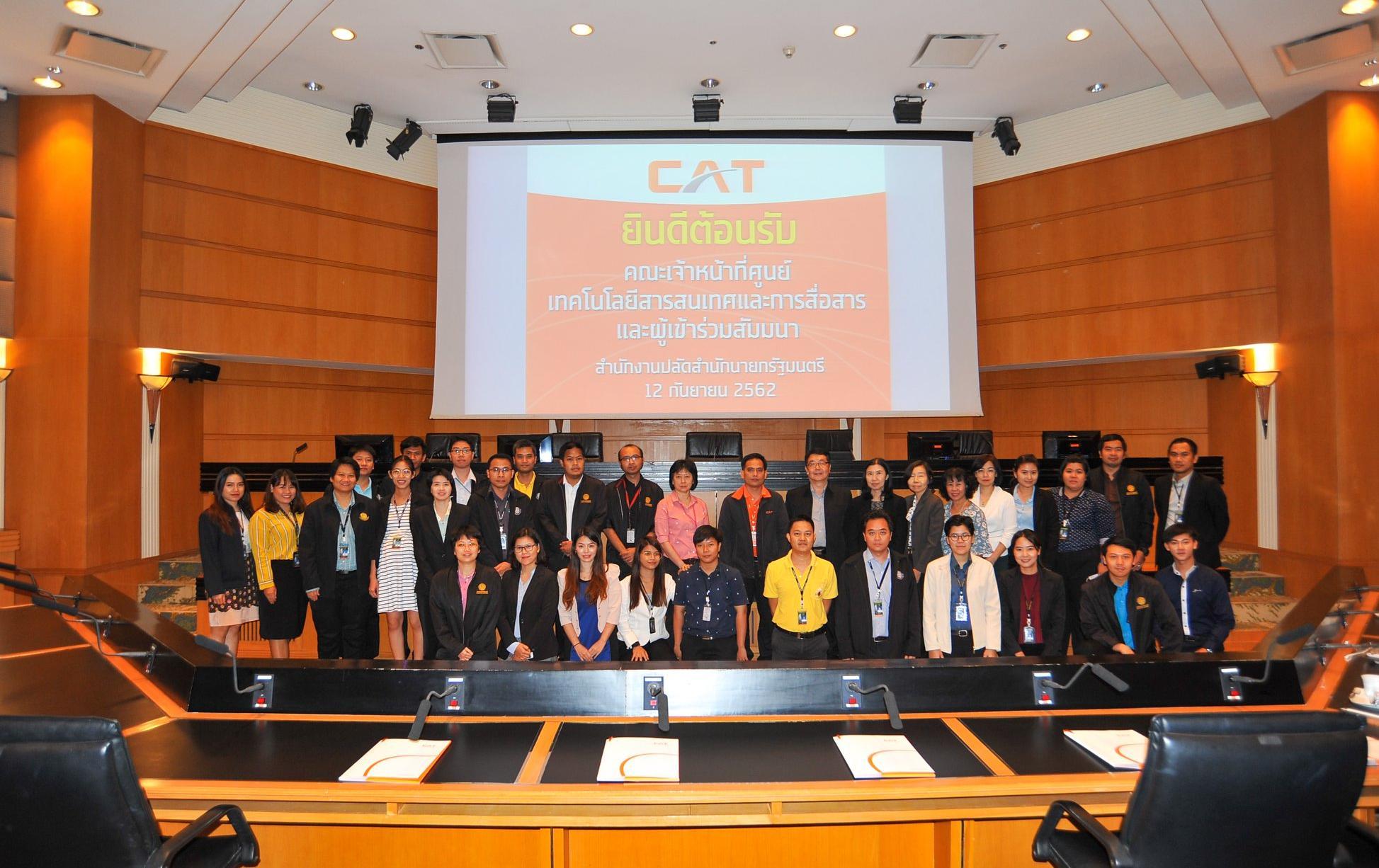 สำนักงานปลัดสำนักนายกรัฐมนตรี เข้าเยี่ยมชมและศึกษาดูงาน CAT IDC พร้อมรับฟังบรรยายสรุปเรื่อง GDCC ระบบคลาวด์กลางภาครัฐ