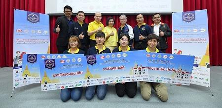 CAT ร่วมมอบรางวัลให้ทีมชนะการแข่งขันประชันทักษะสมองกลฝังตัวชิงแชมป์ประเทศไทย ครั้งที่ 13