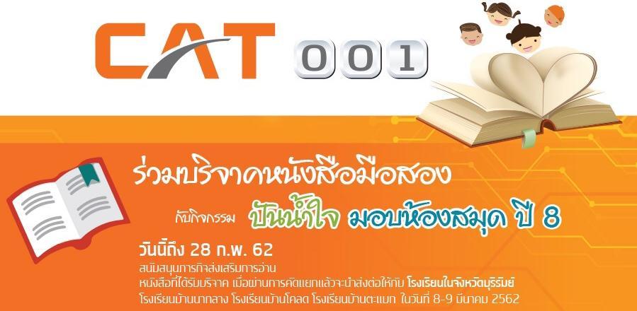 กิจกรรม CAT 001 ปันน้ำใจ มอบห้องสมุด ปีที่ 8