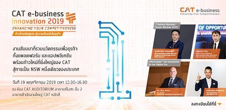 CAT e-business Innovation 2019