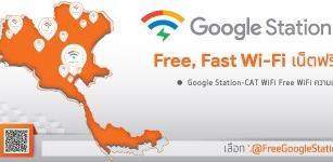 CAT ร่วมกับ Google ติดตั้ง Google Station – CAT WiFi ฟรีอินเทอร์เน็ตไร้สายความเร็วสูงที่มีคุณภาพ ทั้งในพื้นที่กรุงเทพฯ ปริมณฑล และส่วนภูมิภาค