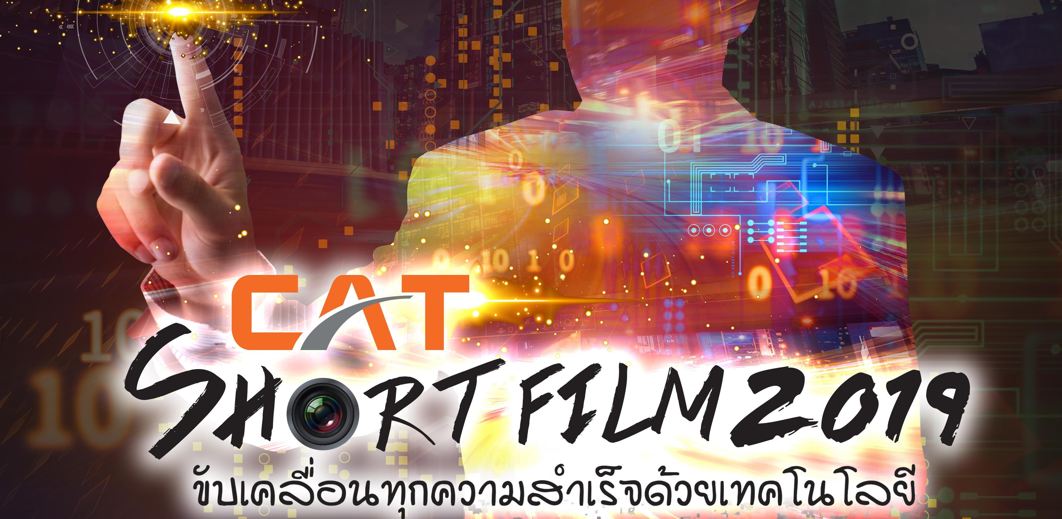 โครงการประกวดหนังสั้น CAT Short Film 2019